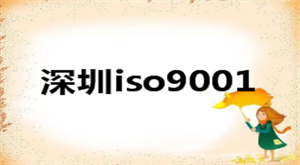 深圳iso9001