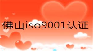 佛山iso9001认证