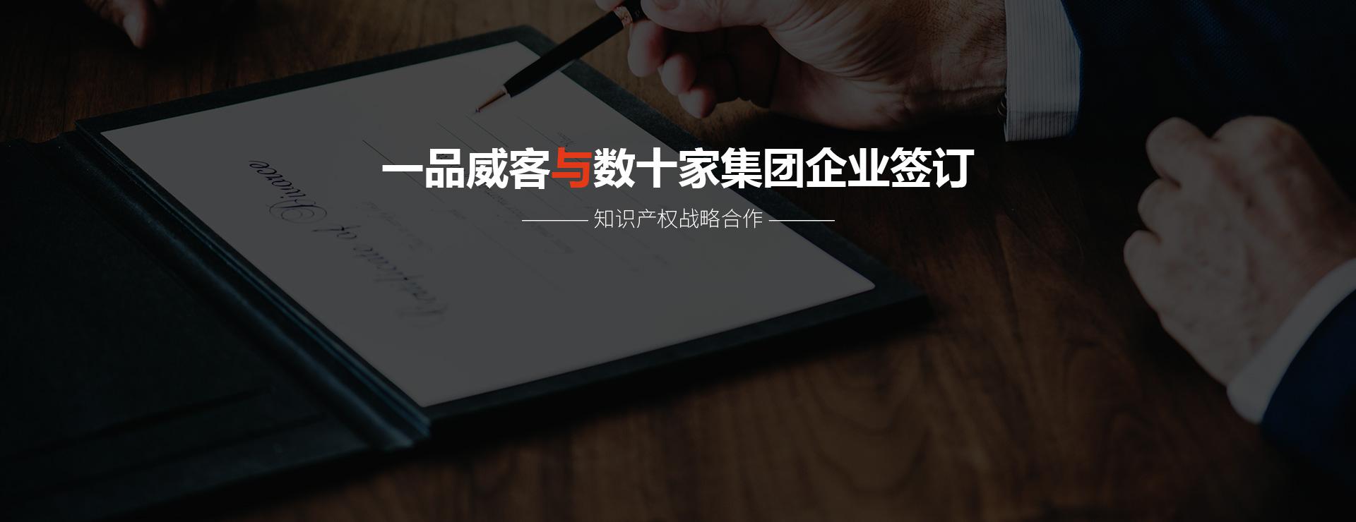 一品威客与数十家集团企业签订知识产权战略合作