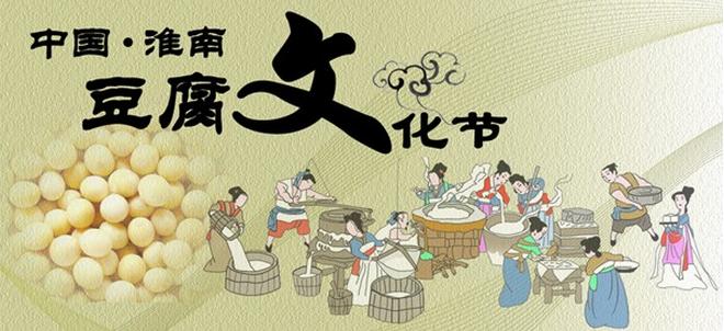 """""""淮南豆腐""""成功获批地理商标"""
