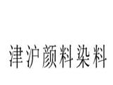 津沪颜料染料商标