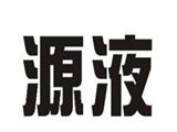 源液焊接用化学品商标