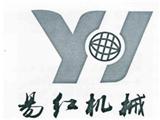 东莞市大朗易红机械设备商标