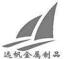 成都远帆金属商标