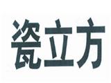 丰达牙科器材商标