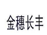 湖北金穗长丰粮食机械设备商标