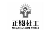 正阳社工商标