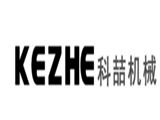 佛山科喆机械设备商标