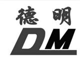 深圳市德明机械设备商标