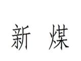 山东新煤机械商标