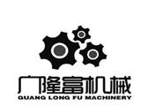 苏州广隆富机械设备商标