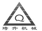 郑州琦升机械设备商标
