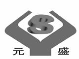 潍坊元盛磁电机械设备商标