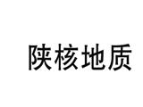 陕核地质商标