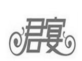 中山君宴蒸汽火锅设备商标
