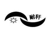 浏阳市耐轩取暖器商标