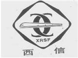 西安铁路信号商标