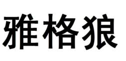 东莞市高环光电商标