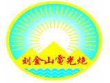 遵义县虾子镇金山烟花爆竹商标