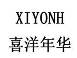 深圳市喜年手表商标