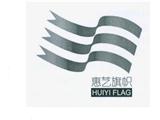 惠艺旗帜商标