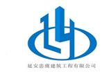 忠虞建筑商标