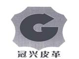 晋江兴业皮革商标