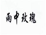 杭州花姿雨伞业商标
