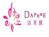 达芙妮商标