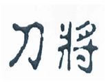 中山市立信机械商标