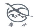 厦门非金属三合板商标
