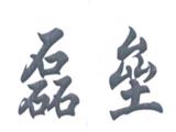 柳林县亨源石料商标