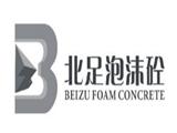 重庆北足泡沫混凝土商标