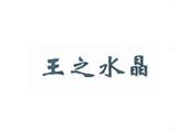 王之水晶商标