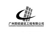 阳硕建筑商标