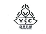 洪焱丞供暖商标