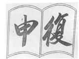 上海广洋复写纸厂商标