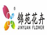 锦苑花卉商标