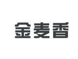 金麦香商标