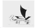 江西省赣州创业工业(集团)公司商标