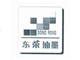 东荣油墨商标