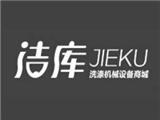 广州市伊耐净洗涤设备制造有限公司商标