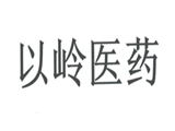 第05类商标注册以岭医药