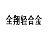 第06类商标注册全铝金属