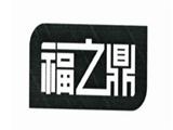 第09类商标注册福之鼎