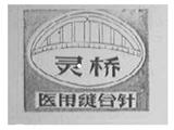第10类商标注册灵桥