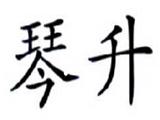 第15类商标注册琴升