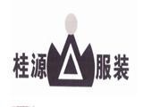 第25类商标注册桂源服装