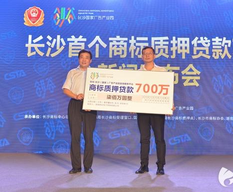 长沙首个商标质押贷款成功发放 授信700万元