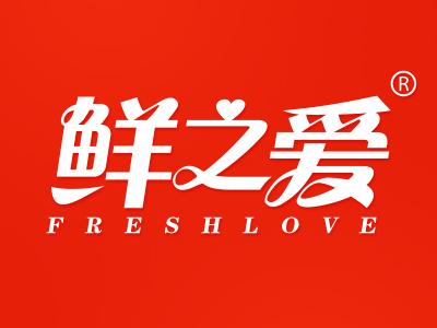 鲜之爱 FRESHLOVE